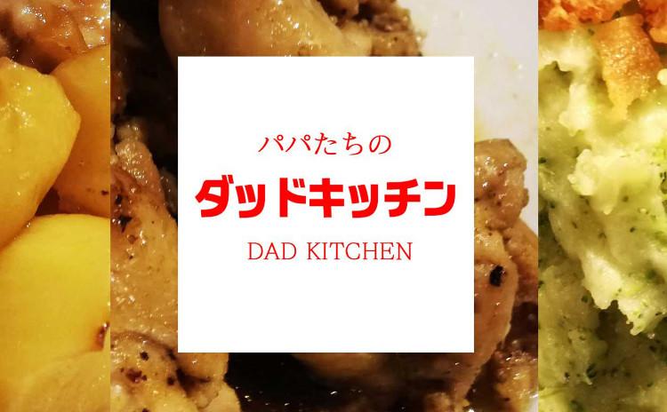 【参加料金パパと子供で1,000円】「DAD KITCHEN ダッドキッチン」父子で楽しく!リードプチ圧力調理バッグ(協賛ライオン株式会社)を使って簡単おいしい料理作り。常備菜と手羽元で3~4品みんなでつくります!包丁もフライパンも使わないから子供も安心!洗い物が少ないから後片付け簡単!