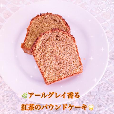 アールグレイ香る❤︎紅茶のパウンドケーキ