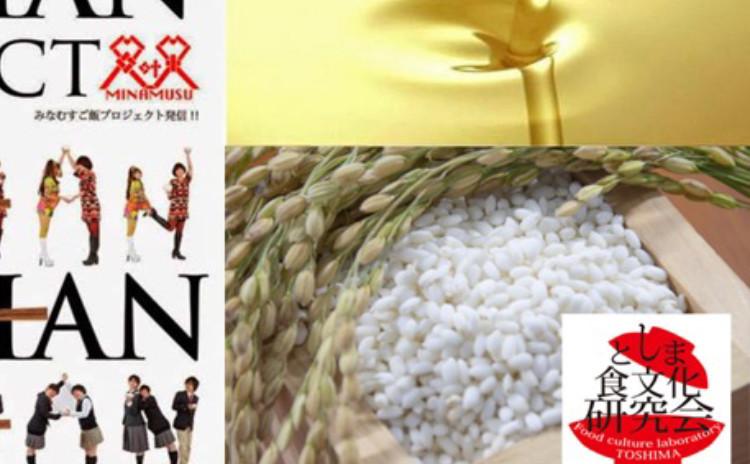 <昔ながらの発酵・醸造調味料>もち米から作る本格(塩)みりん作りに挑戦しよう!
