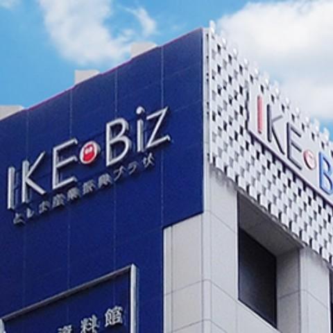 としま産業振興プラザ IKE・Biz(イケビズ)外観