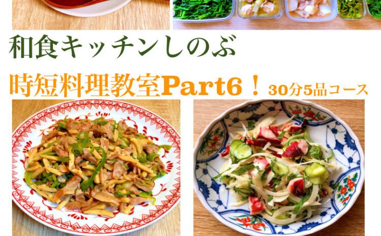 リクエストにより9月リバイバル!簡単5分中華!青椒肉絲・ニラ玉は5分でできちゃう!その他タコのわさびサラダ、生姜スープなど5品を作ります。セミプライベートレッスンの実習スタイルで基本を学びながらお1人ずつお作りいただけます。