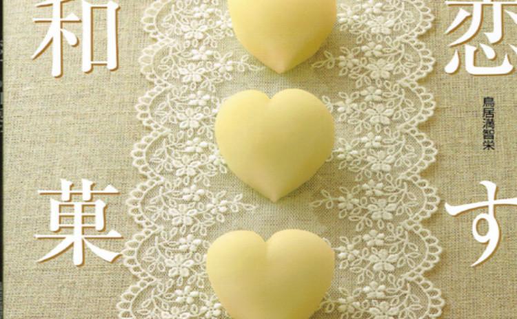 100%わらび粉で作るわらび餅を作りますよ!