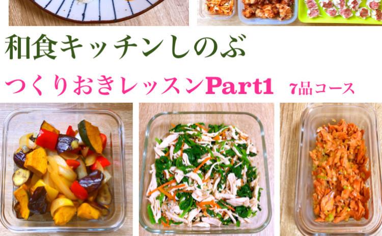 つくりおきレッスン!夏野菜のマリネ・まぐろのこっくり甘辛竜田揚げ・鮭のふりかけ・厚揚げと豚バラのカレー煮・切り昆布とさつまいもの煮物・鶏胸肉とほうれん草のヘルシーサラダなど7品!セミプライベートレッスンの実習スタイルでお1人ずつお作りいただけます。