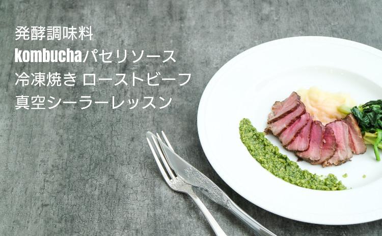発酵調味料『kombucha』パセリソースで4変化 サラダからメインまで★真空シーラーで各自持ち帰り!!