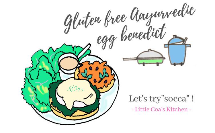 【グルテンフリーのエッグベネエディクトをつくろう!】エッグベネディクト、セイボリーパンケーキ、骨付き鶏肉のスープなど