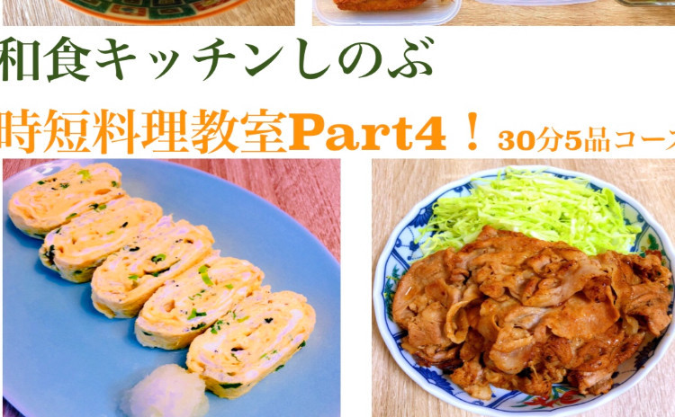 Cookpad Do終了➡︎心機一転キャンペーン‼️新規ご予約の方限定価格‼️豚肉の味噌漬けとだし巻き卵レッスン