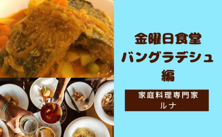 仙川金曜食堂・バングラデシュ編