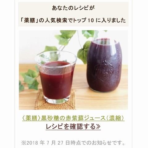 黒砂糖の赤紫蘇ジュース(濃縮)