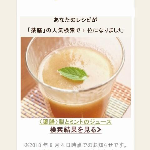 梨とミントのジュース
