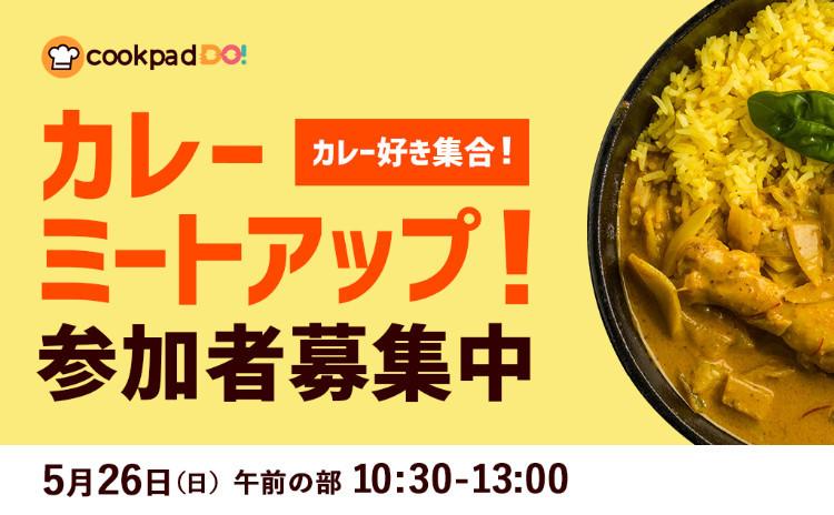Cookpad Do! カレーMeetup Vol.1 第1部(午前)
