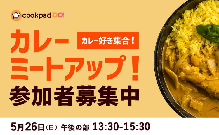 Cookpad Do! カレーMeetup Vol.1 第2部(午後)