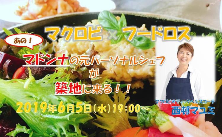 野菜のムダをなくそう企画Vol.10~フードロス×マクロビオティック~