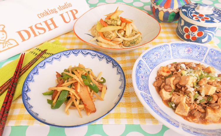 「ほっこり上機嫌の晴れ曜日 」家庭料理中華編~毎日の日常で繰り広げられるお料理を楽しく基本から学びましょう!~