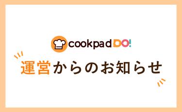 Cookpad Do!をより楽しく、使いやすく。機能アップデートのお知らせ