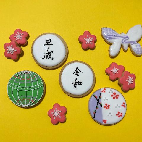アイシングクッキー1dayレッスン〜年号クッキー〜
