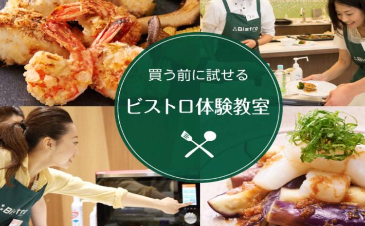 1時間で10品☆お弁当レッスンvol.3〜Panasonicビストロ体験教室〜