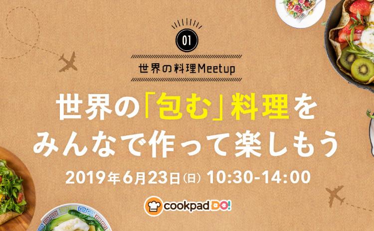 Cookpad Do! 世界の料理Meetup Vol.1