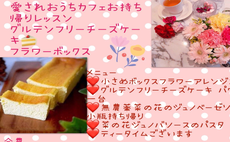 手作りフラワーボックス&糖質オフ グルテンフリーチーズケーキレッスン