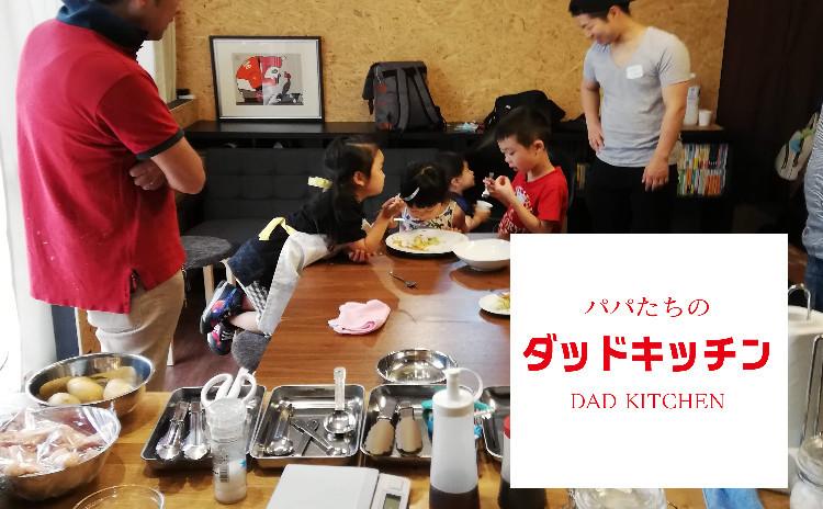 「パパたちのダッドキッチン」(ライオン株式会社協賛)父子で楽しく!簡単おいしい料理作り。常備菜と手羽元で3~4品みんなでつくります!包丁もフライパンも使わないから子供も安心!洗い物が少ないから後片付け簡単!