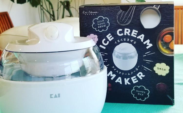 ダイエット中でも☆簡単ヘルシーアイスクリーム【アイスクリームメーカープレゼント】