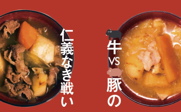 【芋煮大決戦】牛醤油はすきやきvs豚味噌は豚汁