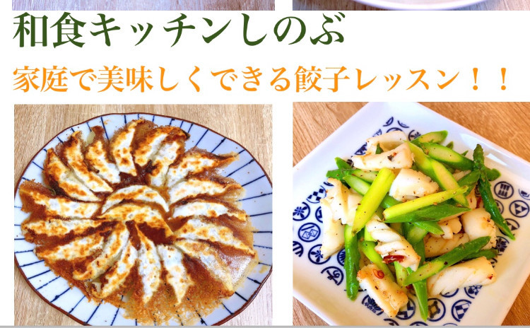 大好評につき、8月に再追加開催決定!家庭で美味しく作れる羽根つき餃子レッスン!!和食キッチンしのぶオープン3ヶ月記念特別価格!!