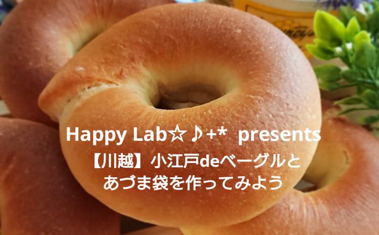 【川越】初めてさん歓迎! 小江戸deベーグルとあづま袋を作りましょ♪