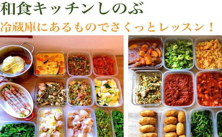リクエストデー追加!冷蔵庫にあるものでさくっとレッスン!!レシピと味のイメージの引き出しを増やしましょう!