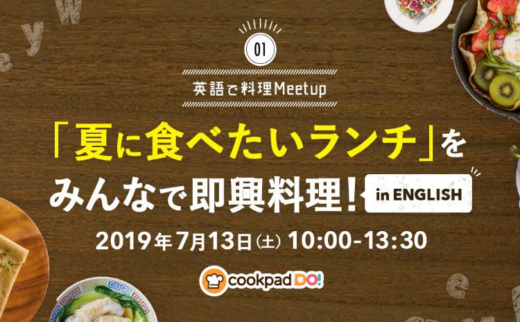Cookpad Do! 英語で料理 Meetup Vol.1