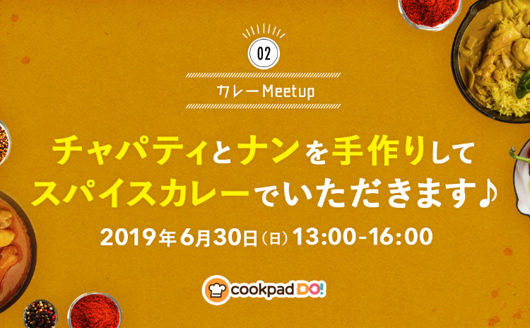 Cookpad Do! カレーMeetup Vol.2