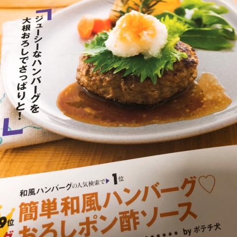 簡単和風ハンバーグ♡おろしポン酢ソース