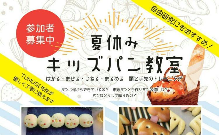 夏休みキッズパン教室~わんこパンを作ろう~