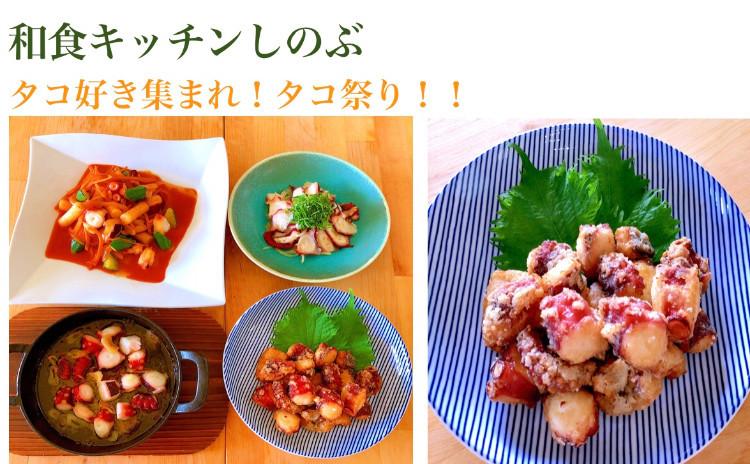 タコ好き集まれ!タコ祭り!和食キッチンしのぶご予約100名様達成記念!