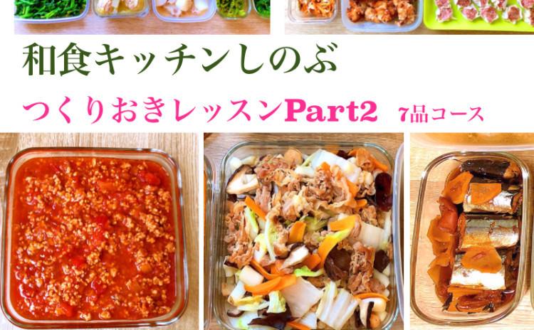 つくりおきレッスンPart 2!ミートソース・サンマの梅煮・ほうれん草のふりかけ・中華丼の具・切り干し大根の煮物など7品!セミプライベートレッスンの実習スタイルでお1人ずつお作りいただけます。