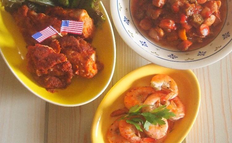 ケイジャンスパイス作りとアメリカ南部料理 スパイシーなメニューで暑い夏を乗り切ろう♪