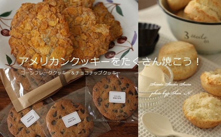 一度食べたら止まらない!ザクザク、カリカリ!アメリカンクッキー。チョコチップクッキー&コーンフレーククッキー