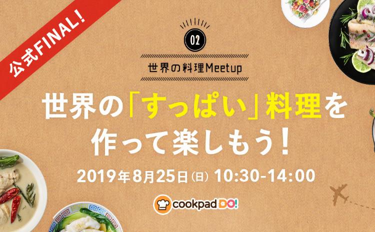 Cookpad Do! 世界の料理Meetup Vol.2