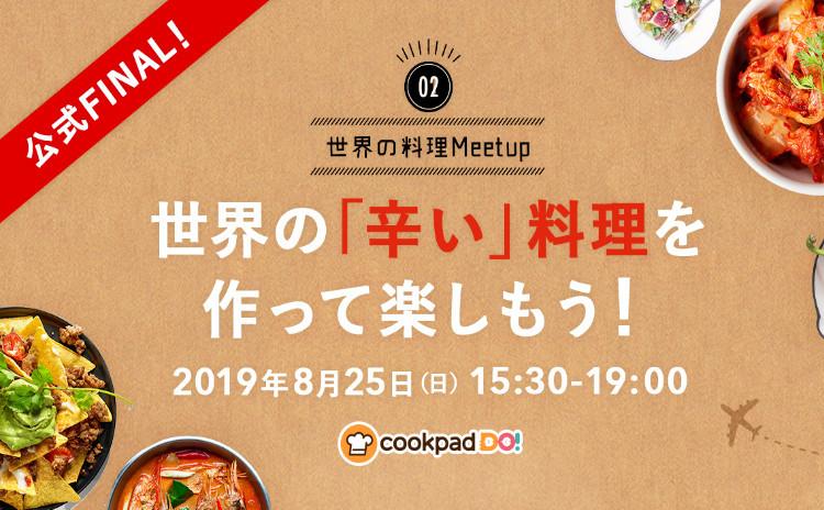 Cookpad Do! 世界の料理Meetup Vol.3