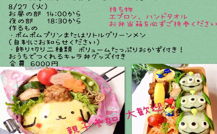 かわいいお弁当講座夏休み企画!