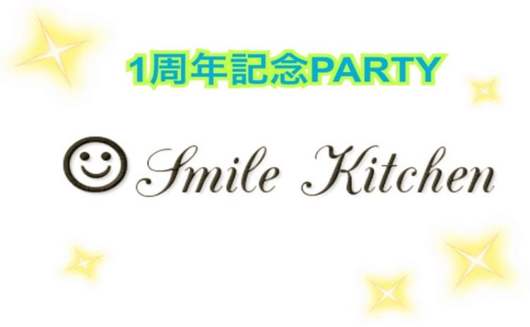 Smile Kitchen☆1周年記念PARTY