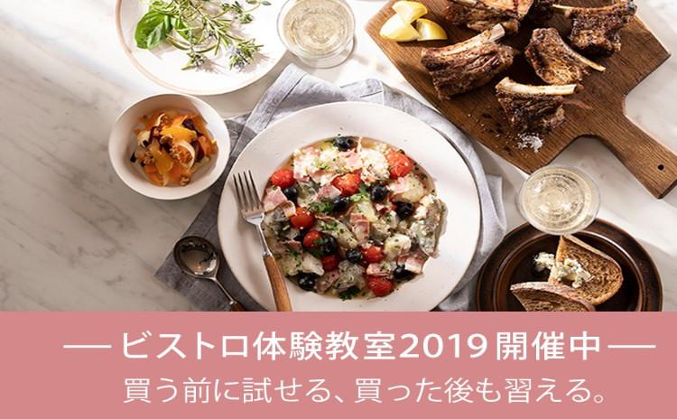 ぴのぱん×ビストロ体験教室2019秋 肉まん・エビチリ・杏仁豆腐