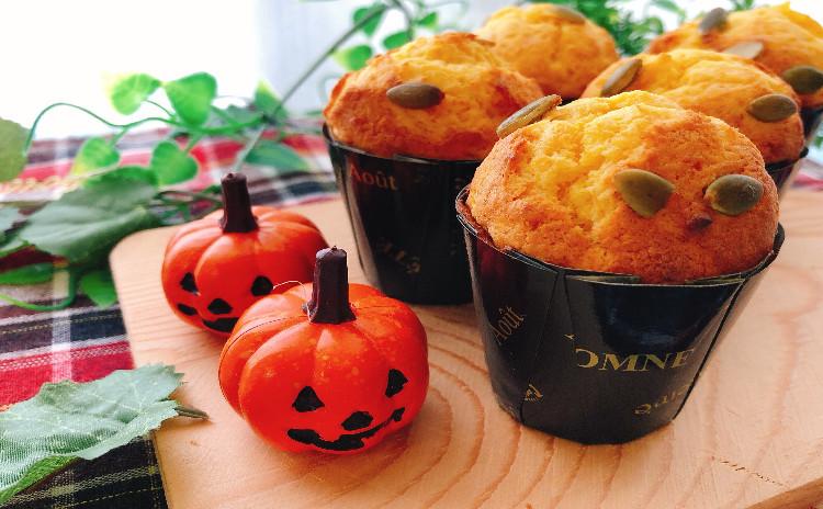ハロウィン🎃 かぼちゃのカップケーキ作りを楽しもう💕