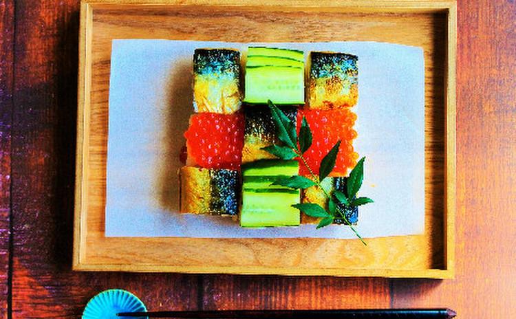 焼鯖とイクラ、きゅうりのモザイク寿司