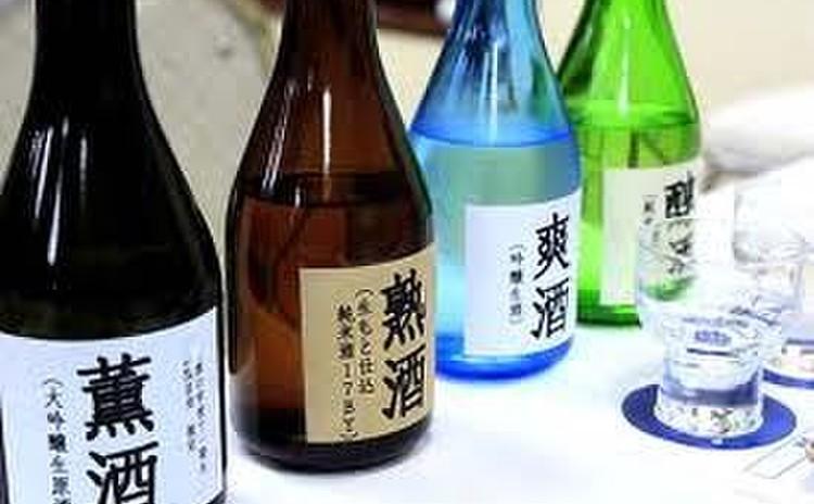 【日本酒レッスン③】日本酒の味わい4タイプと料理とのマリアージュ体験