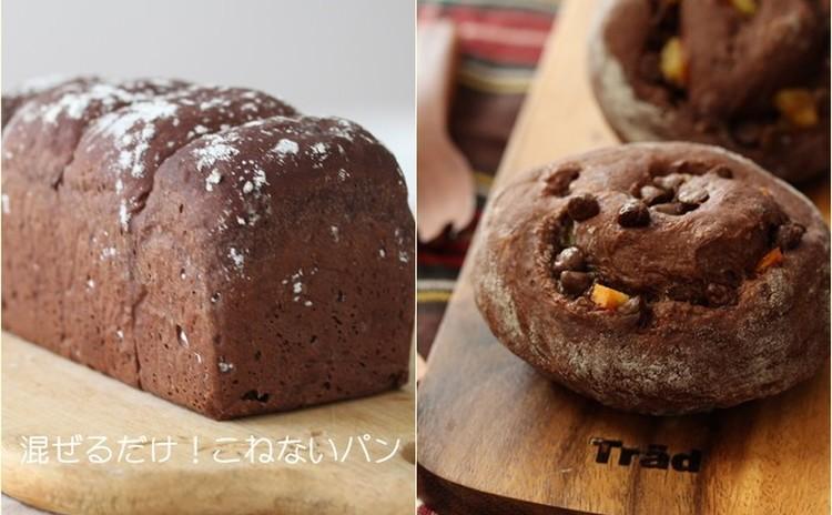 こねないパン★ボウルの中で3分混ぜるだけ★ふんわりショコラブレッド