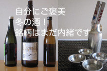 料理レッスン写真 - 自分にご褒美!味噌鍋を囲み、忘年会気分で「冬の酒」を味わいましょう。