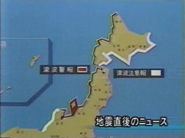 県民防災の日」日本海中部地震から28年 - のぼ~んと田舎の ...