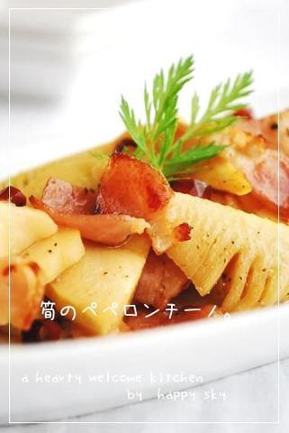 【新しいおいしさ!】旬の味覚「たけのこペペロンチーノ」が美味すぎる!