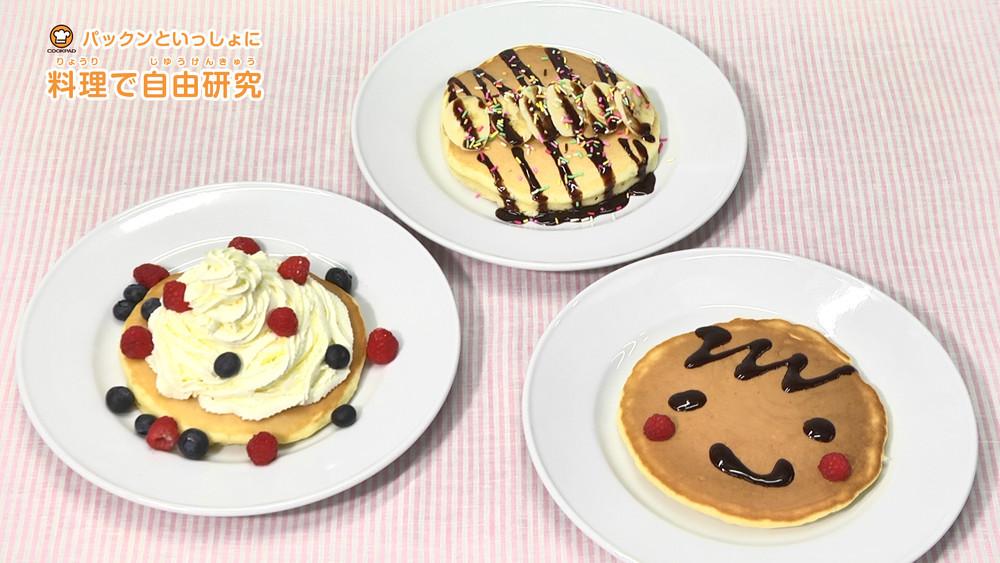 ホットケーキを作ってみよう! 〜vol.5〜