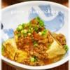 熱々を食べよう!「焼き豆腐のそぼろ煮」がとろ〜り美味しい